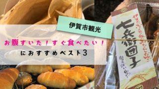 伊賀市パン屋スイーツ和菓子