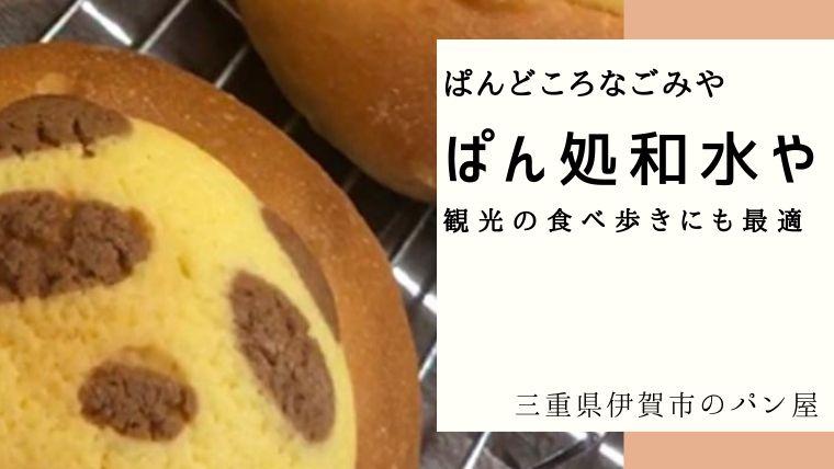 伊賀市パン屋なごみや