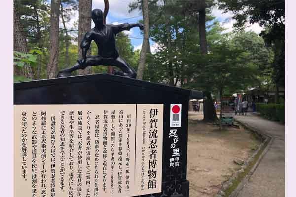 伊賀流忍者博物館の忍者の看板