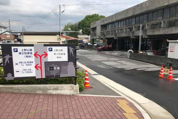 上野公園第二駐車場の入り口