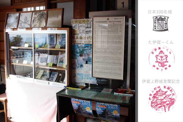 伊賀上野城の記念スタンプ