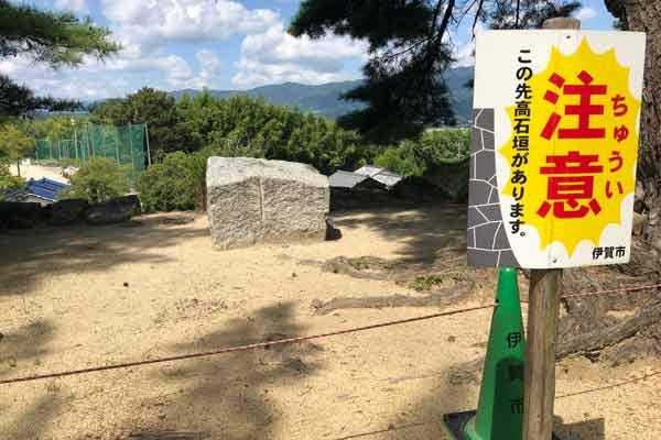 伊賀上野城の石垣の注意書き