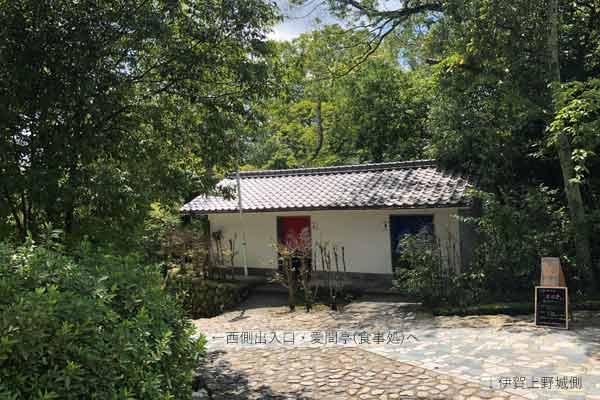 伊賀上野城のトイレ