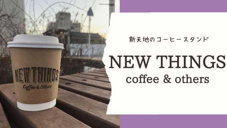 newthingscoffee