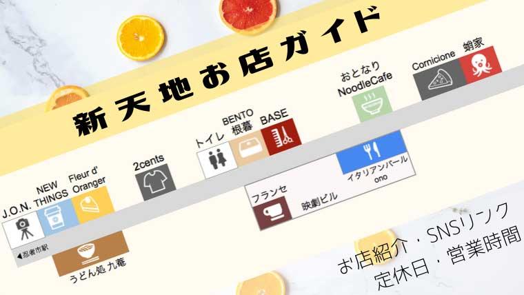 伊賀市の新天地の表紙