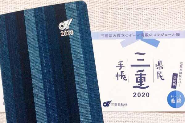 三重県民手帳2020の表紙