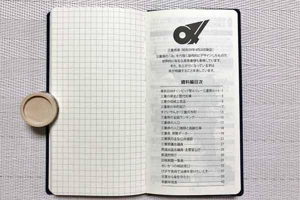 三重県民手帳2020資料編見出し