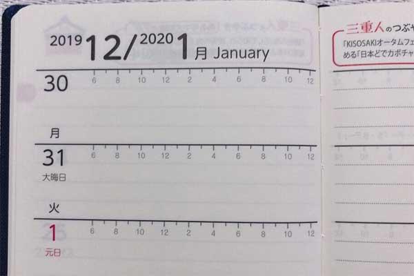 三重県民手帳2020週間スケジュールのページ