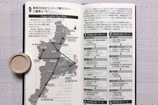 三重県民手帳2020聖火リレールート