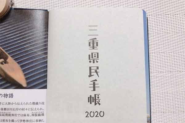 三重県民手帳2020