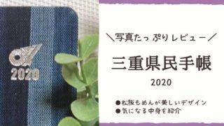 三重県民手帳2020タイトル