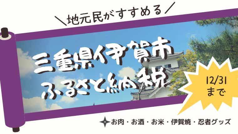 伊賀市ふるさと納税のタイトル