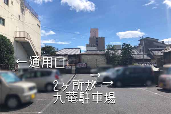 伊賀市きゅうあんの駐車場