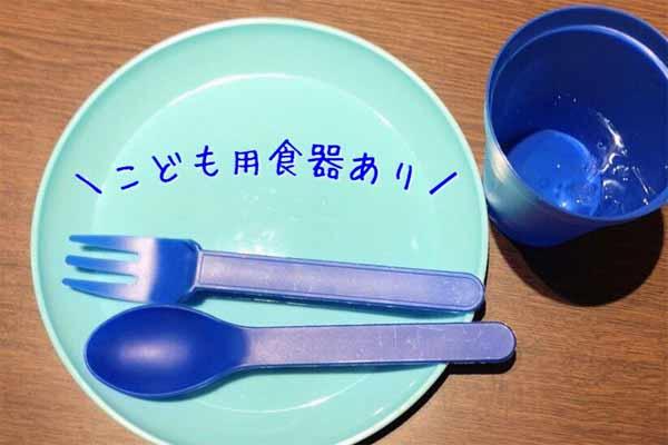 港屋珈琲伊賀店の子供用食器