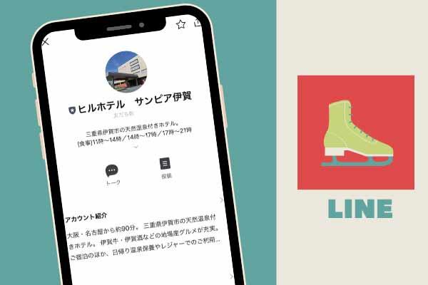 サンピア伊賀LINEクーポン画面
