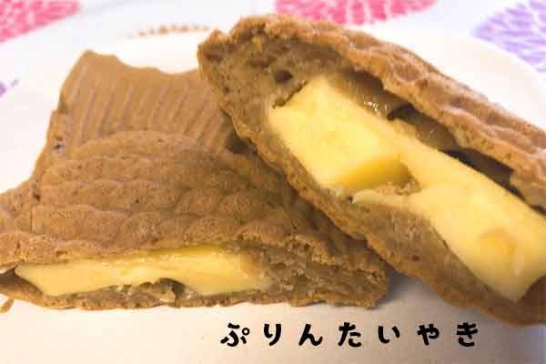 たい焼きわらしべ伊賀上野店ぷりんたいやき