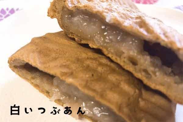 たい焼きわらしべ伊賀上野店白いたいやき
