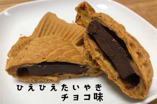 たい焼きわらしべ伊賀上野店チョコ味