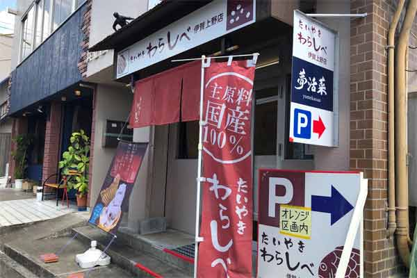 たい焼きわらしべ伊賀上野店の外観