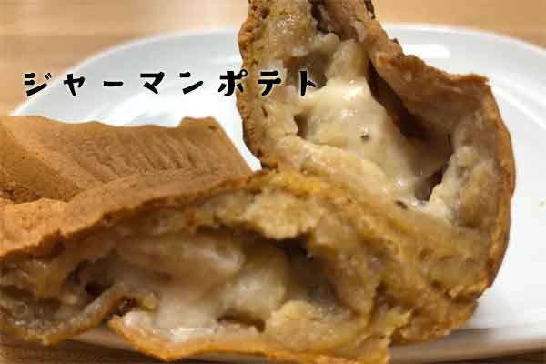 たい焼きわらしべ伊賀上野店ジャーマンポテト