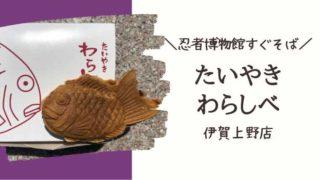 たい焼きわらしべ伊賀上野店タイトル