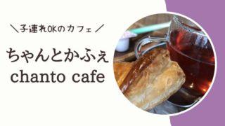 ちゃんとカフェのタイトル