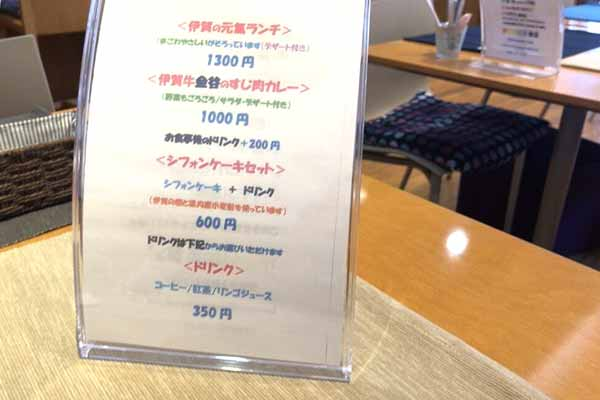 伊賀の元氣食堂のメニュー