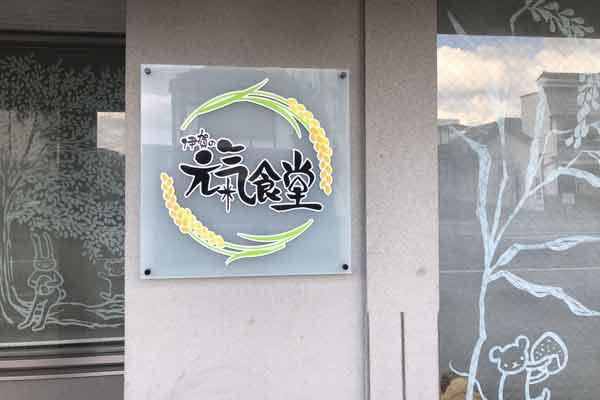 伊賀の元氣食堂の看板