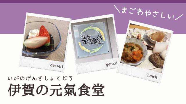 伊賀の元気食堂のタイトル