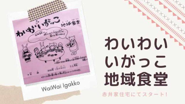 伊賀市の地域食堂の表紙