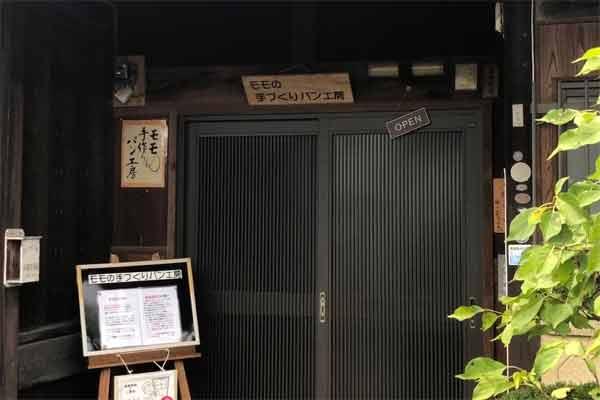 モモの手づくりパン工房玄関