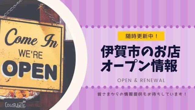 伊賀市のオープン情報