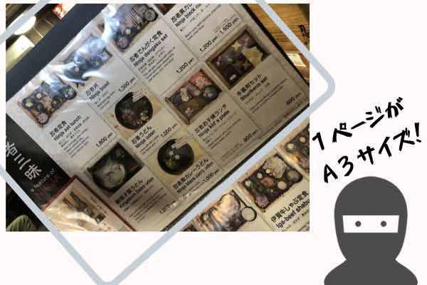 ニカク食堂のメニュー表