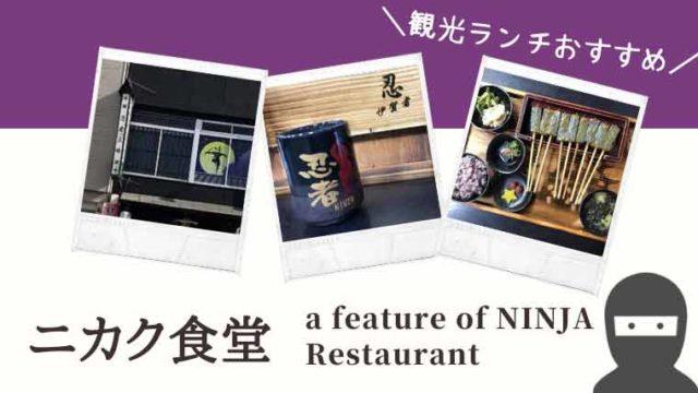 ninja-restauraunt