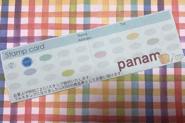 パンナムのポイントカード