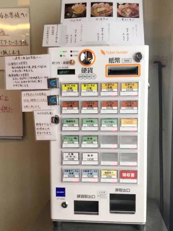 伊賀市若葉の券売機