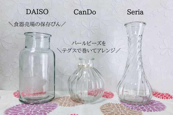 ブルーミーライフのお花に使っている花瓶