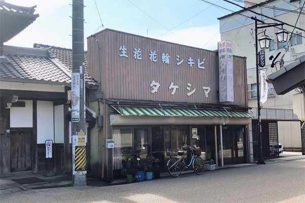 伊賀市の花屋タケシマ