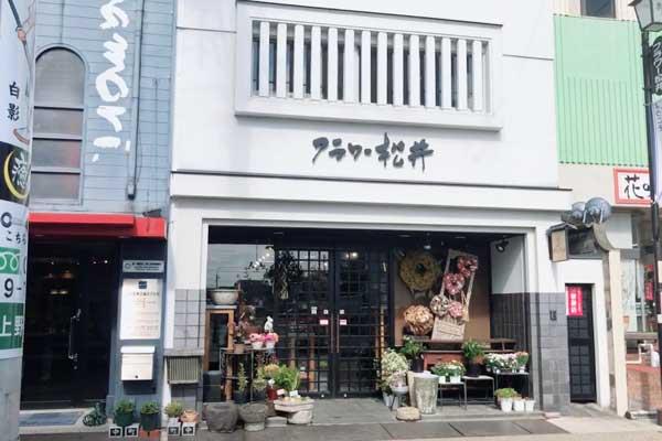 伊賀市の花屋フラワー松井