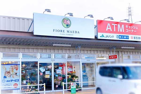 伊賀市の花屋マエダ園芸