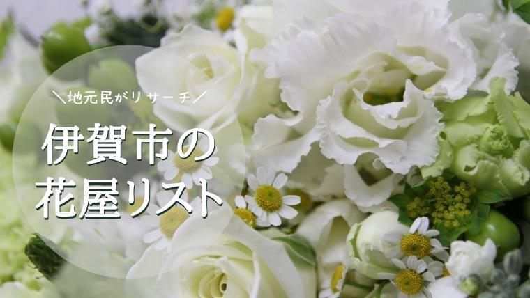 伊賀市の花屋リストタイトル