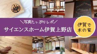 サイエンスホーム伊賀上野店のタイトル