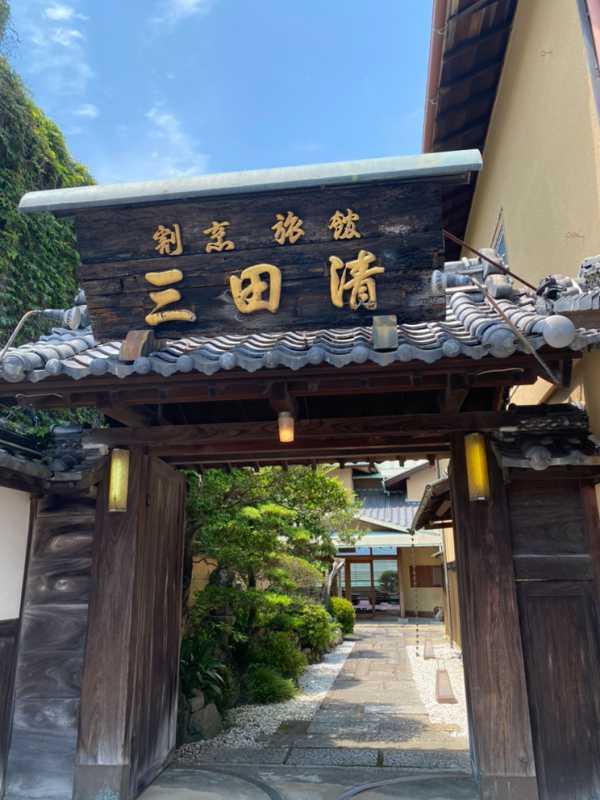 三田清の玄関