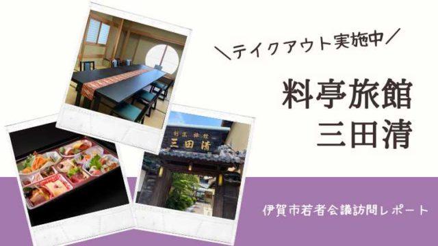 三田清の記事タイトル