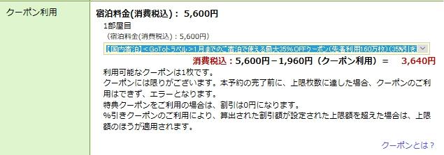 gotoキャンペーン楽天の申し込み画面