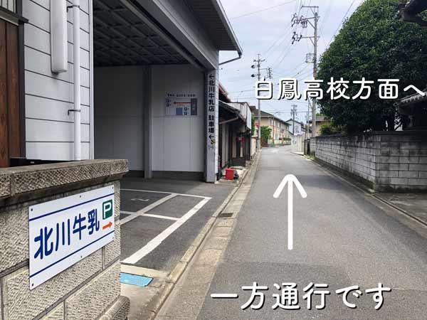 北川牛乳の駐車場