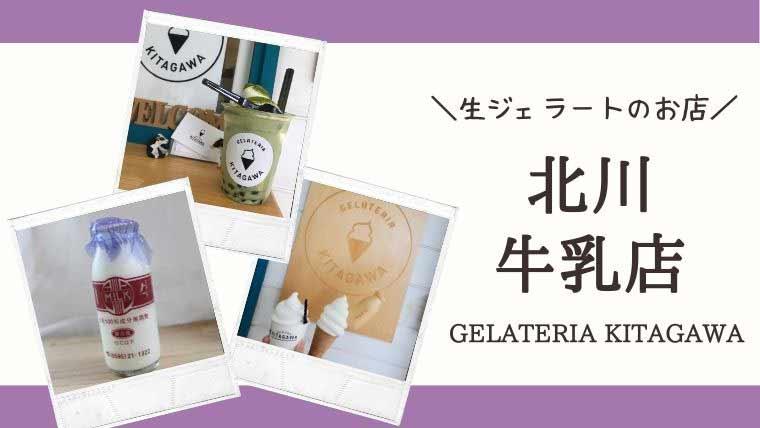 北川牛乳店のジェラートとタピオカ