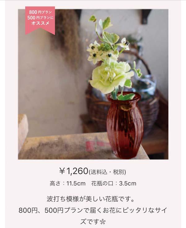 ブルーミーライフで販売している花瓶