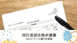 同行者居住地証明書の書き方について