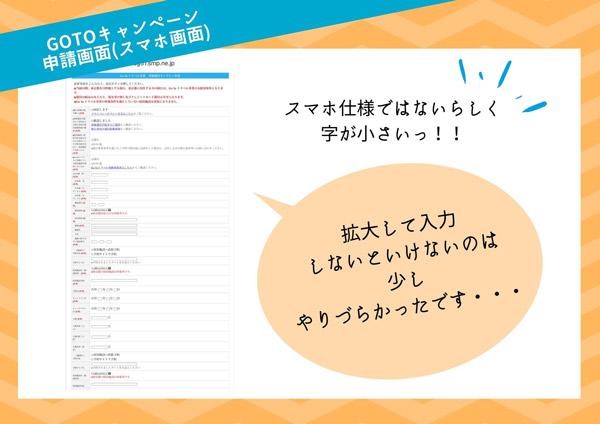 gotoキャンペーンオンライン申請画面
